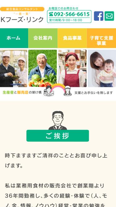 k-foodslink_sp