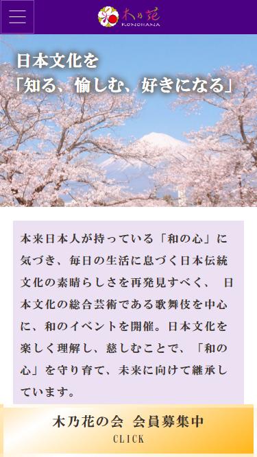 konohananokai_sp